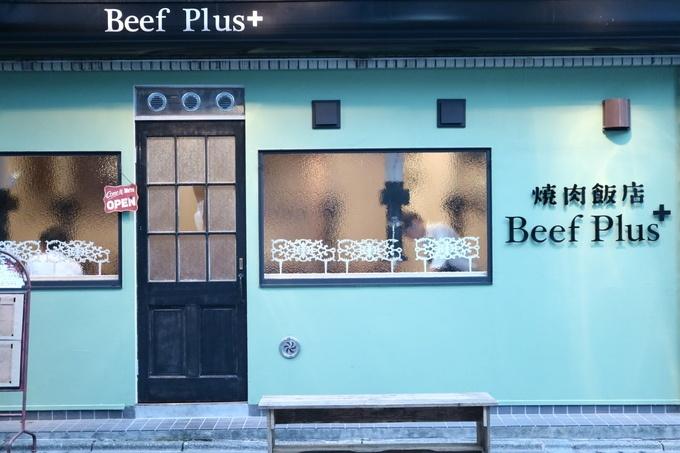 """【町田】""""焼肉×中華""""が最強!?『Beef Plus』の旨みたっぷり焼肉と創作中華に新発見の連続!"""