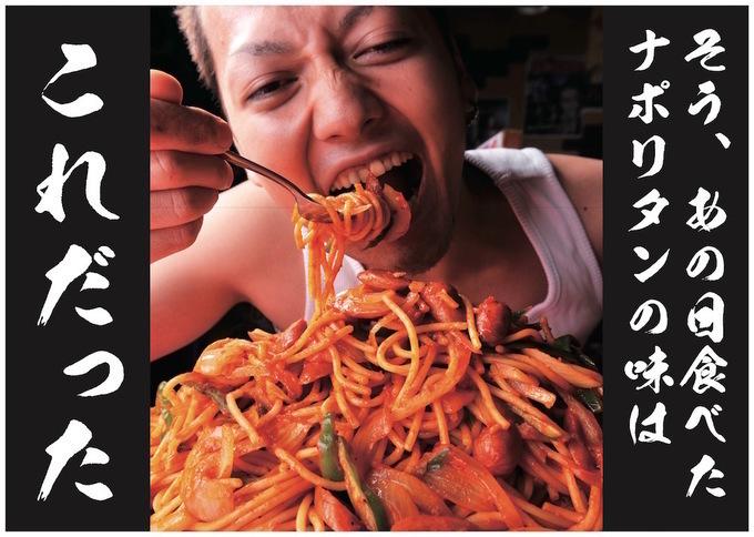 【特報】ナポリタン大盛り無料券をゲット!10月10日、年に一度の「パンチョの日」を『スパゲティーのパンチョ』全店にて開催決定!!