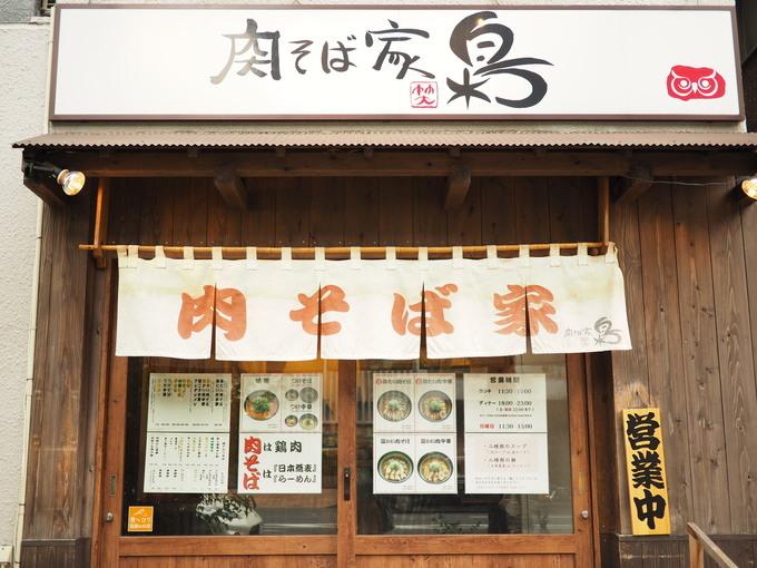 【西新宿五丁目】衝撃的な鶏出汁の香りにふっくら濃厚肉そば『笑梟』