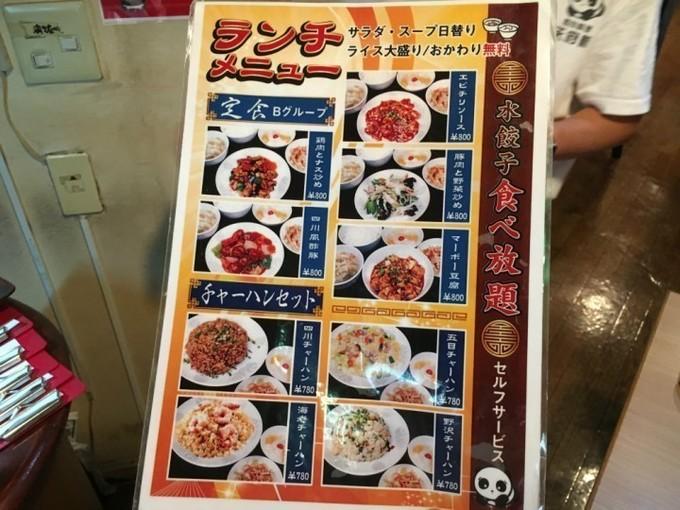 【無限水餃子】ランチに「水餃子食べ放題」がついてくる! 新宿『天府舫』は夢のようなお店だ!