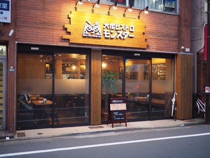 【上町】ステーキが1,000円以下!あれもこれもお手頃価格で毎日通える『大衆ビストロモンスター』