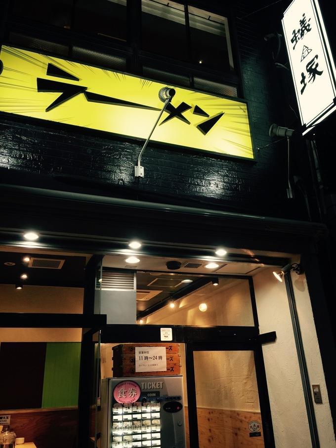 """【神保町駅近】""""呑める""""ラーメン屋から二郎系、選べるつけ麺も!?注目のラーメン5店"""
