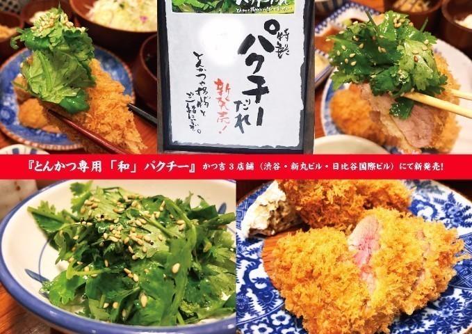 【10月23日から】とんかつ専用パクチー!?『かつ吉』に、揚げ物の味を引き立てるパクチーが登場!