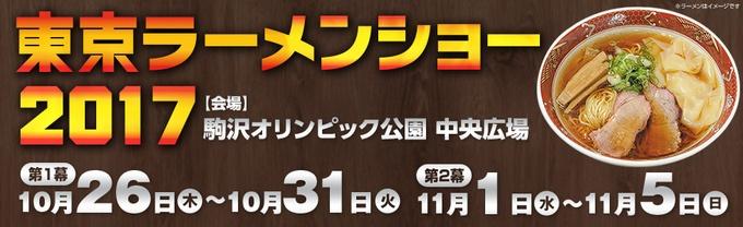 全国の名店大集合!『東京ラーメンショー』開催!TRY新人大賞受賞店やあの有名店の豪華コラボも!