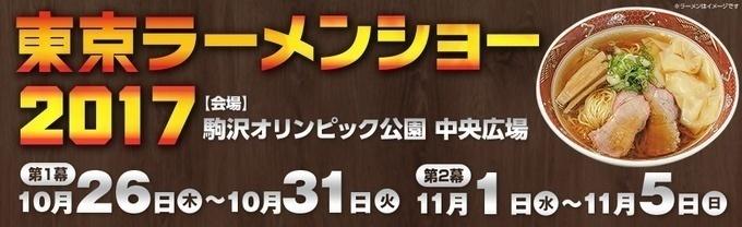 有名誌×話題店コラボに最強タッグの一杯も!『東京ラーメンショー』第2幕の注目店はここだ!