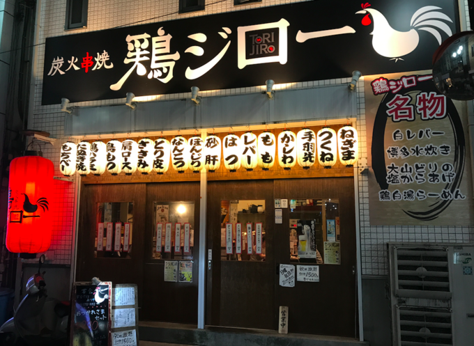 """【板橋】全品1本80円のお店まで!""""超""""リーズナブルに楽しめる焼鳥屋5選"""