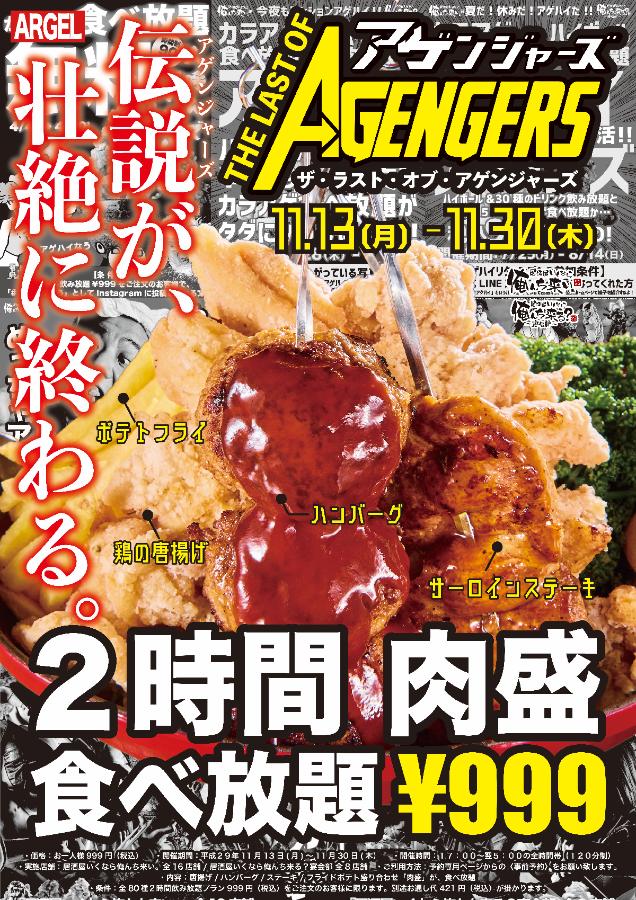 999円で唐揚げ・ステーキ・ハンバーグが食べ放題!豪華「肉盛」を力の限り食べてきた!『いざくる』