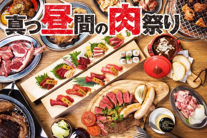 【期間限定】牛ステーキも馬肉すき焼きも500円!『新宿名店横丁』で「真っ昼間の肉祭り」を開催!