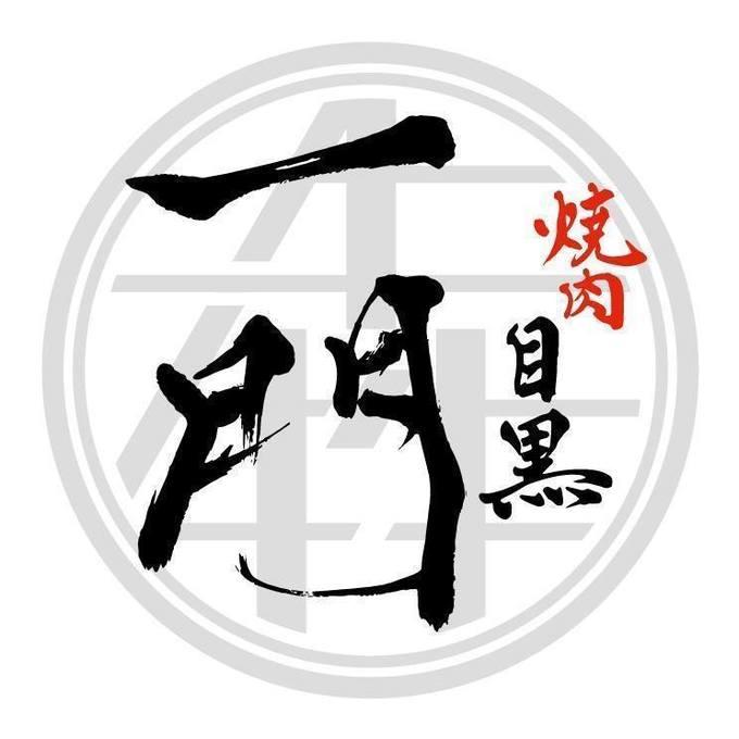 【超お得】12,000円分のシャトーブリアンが無料!?『焼肉 うしみつ一門 目黒店』