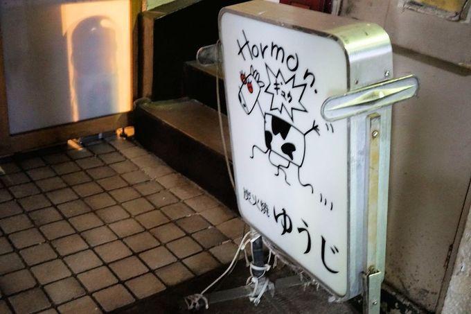 今日は渋谷で焼肉ざんまい!渋谷駅近くのオススメ焼肉店8選!超極大のカルビもあるよ!