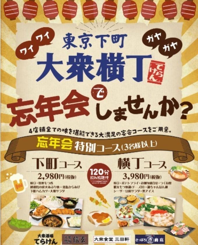 【12月4日から】ハイボール99円飲み放題!『東京下町大衆横丁』で12月特別メニュー!