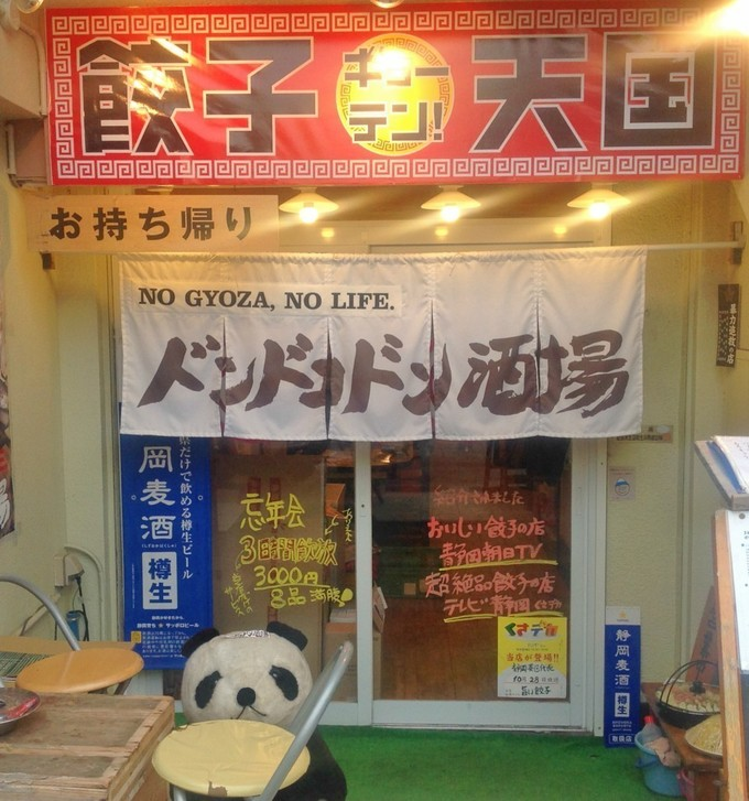 【静岡】種類豊富なアイデア餃子をとことん堪能!『餃子天国ドンドコドン酒場』