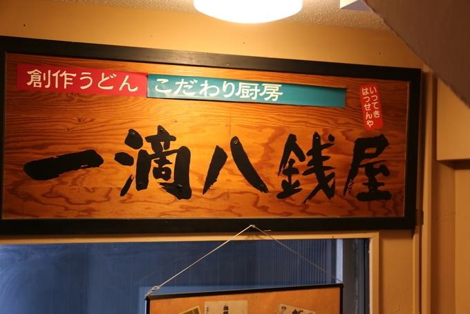 【新宿】うどんが2種類楽しめる欲張りランチ!新宿の創作うどん屋さん『一滴八銭屋』