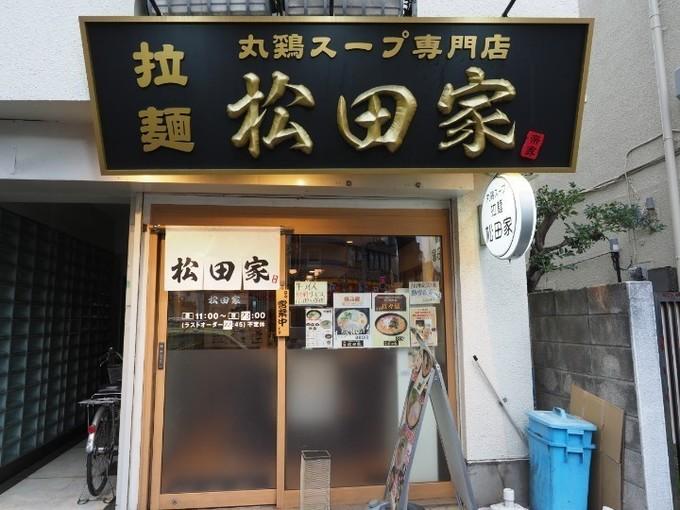 家系なのにクリーミー!?丸鶏のうま味が凝縮された濃厚ラーメン『松田家 新高円寺店』