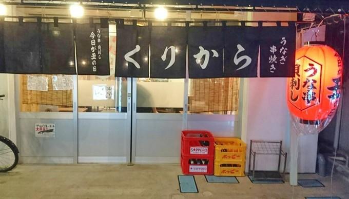 """【東長崎】串焼きに出汁巻き卵も""""うなぎ""""尽くし!自慢のうなぎで作る多彩な料理が堪能できる『くりから』"""