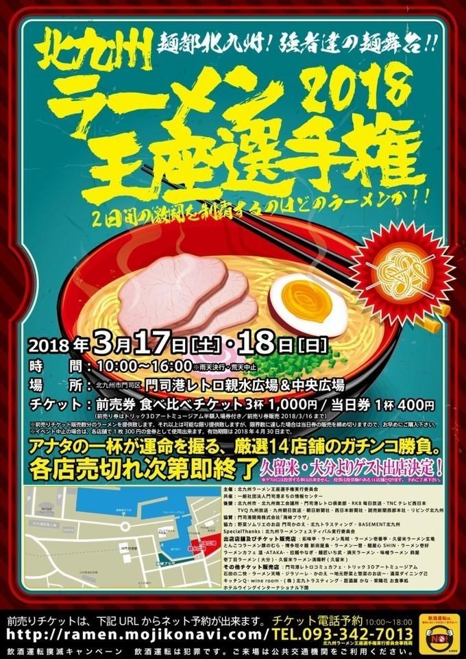28,000杯出た「北九州ラーメン王座選手権」が今年も開催!3月17・18日は「門司港レトロ」へ集合