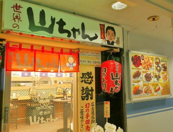 立川初出店の『世界の山ちゃん』に潜入!関東初の知多牛や名物メニューの魅力に迫る。