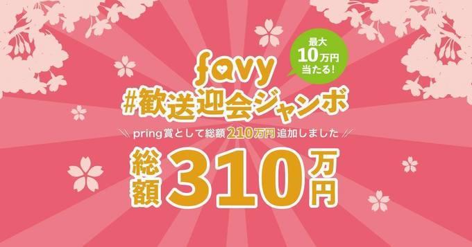 【渋谷】器いっぱいのいくら飯に松坂牛の肉寿司も!徒歩5分圏内で歓送迎会をするならこの6選