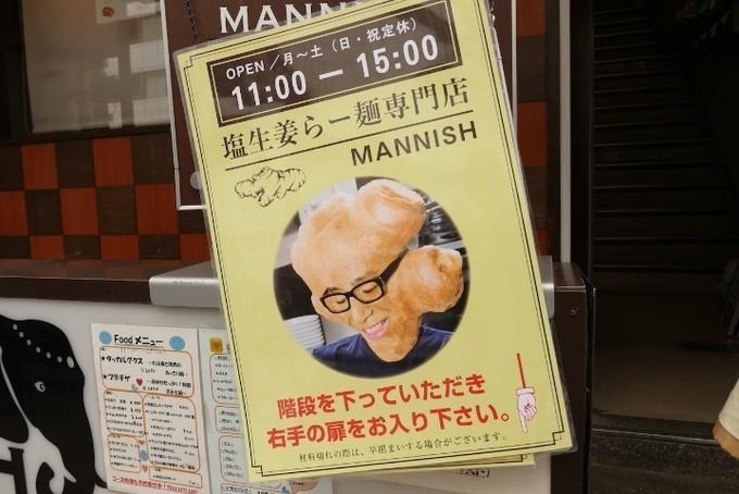 【神田】ふわっと広がる生姜の香り!塩生姜ラーメン専門『マニッシュ』