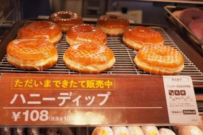 ドーナツ 種類 ミスド 100円で買える嬉しいミスドのドーナツ!その種類を解説!