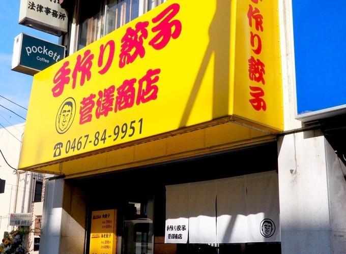 【茅ヶ崎】名物の餃子はお酒との相性抜群!何時からでもちょい飲みができる『菅澤商店』