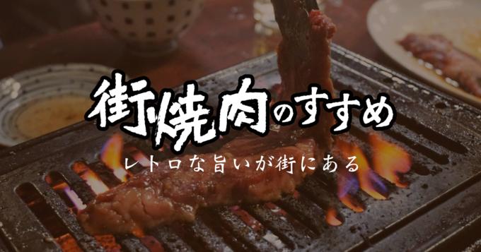 """焼肉に縁のある街""""上野""""で堪能したい!レトロで味わい深い「街焼肉」5選!"""