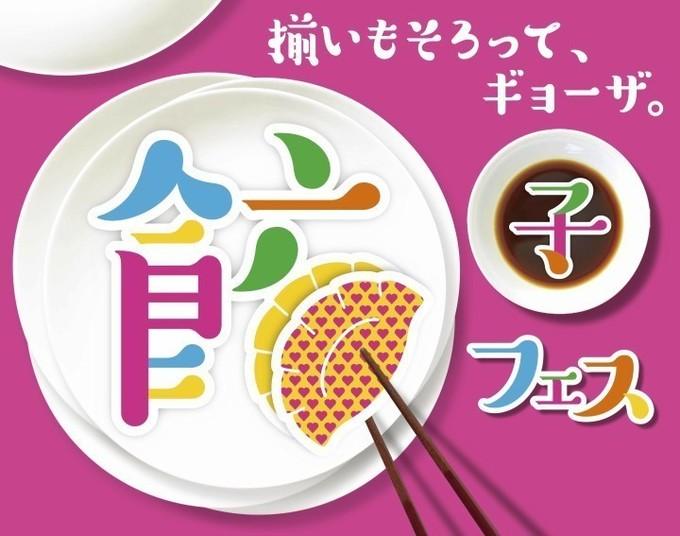 【大阪】GWは累計52万人超えの『餃子フェス』へ!全31種類の餃子メニューが勢揃い!