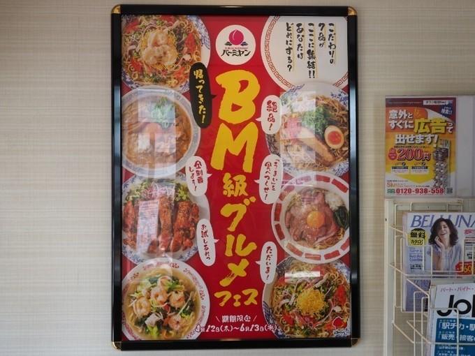 バーミヤンの期間限定「BM級グルメフェス」で全品食べてきた!新登場の台湾グルメに博多屋台名物も!