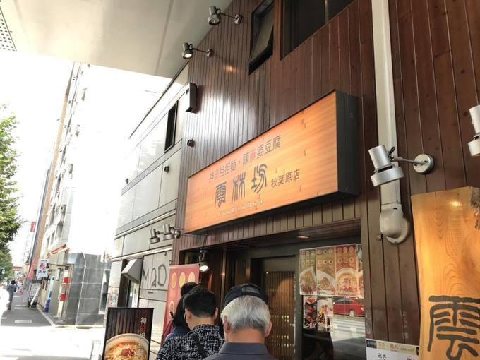 担々麺激戦区「神田」で食べたい担々麺のお店まとめ!50以上の担々麺から選んでみました