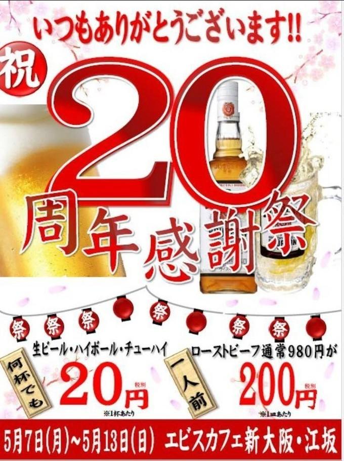 【江坂】ローストビーフ200円&お酒20円!?『エビスカフェ&バル』の5日間限定キャンペーンに急げ!
