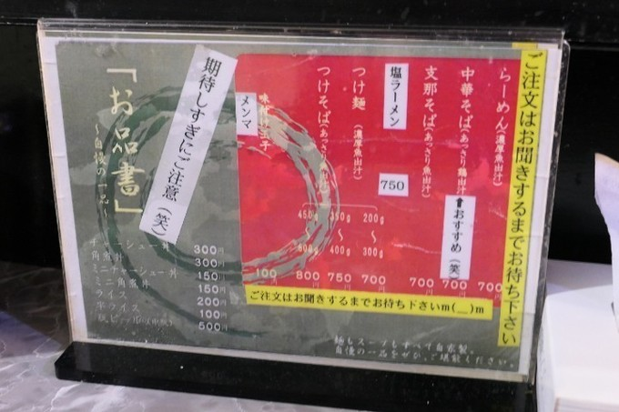鶏のコクと醤油のキレ!西新宿五丁目にひっそり佇む超実力ラーメン店『製麺rabo』
