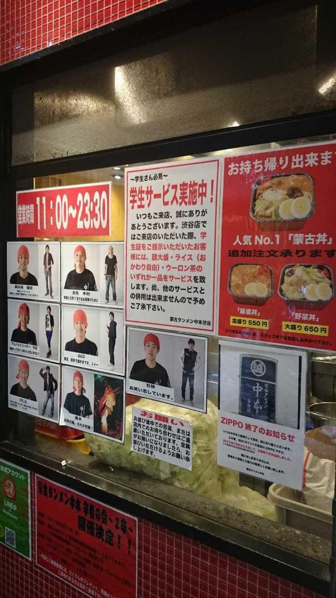 辛い!旨い!やっぱり辛い!渋谷・神田・新宿で食べたい辛旨ラーメン店3選
