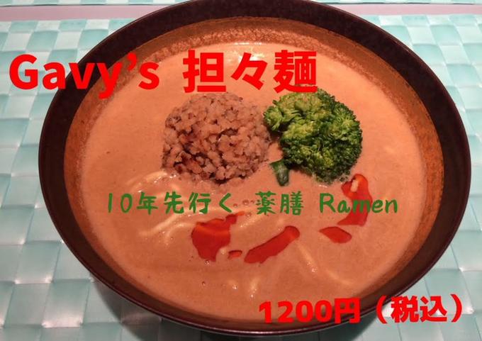 56キロカロリーの特製麺を使用!濃厚でヘルシーな新メニュー「担々麺」が登場『Gavy Setagaya』