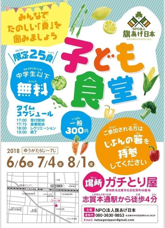 【志賀本通】『ガチとり屋』が「子ども食堂」を7月4日・8月1日に開催!中学生以下は食事が無料!