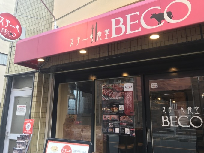 【大阪・京橋】サシと赤身のバランスが絶妙!しほろ牛サーロインや旨味凝縮のワイン煮込みも!!『BECO』