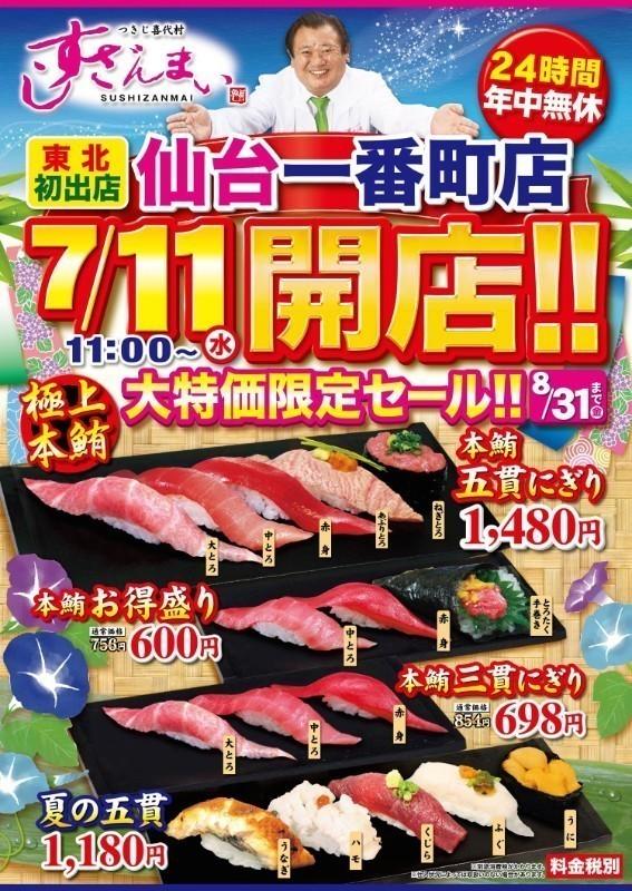 7/11仙台に『すしざんまい』初出店!200kgの本マグロ解体ショー実施