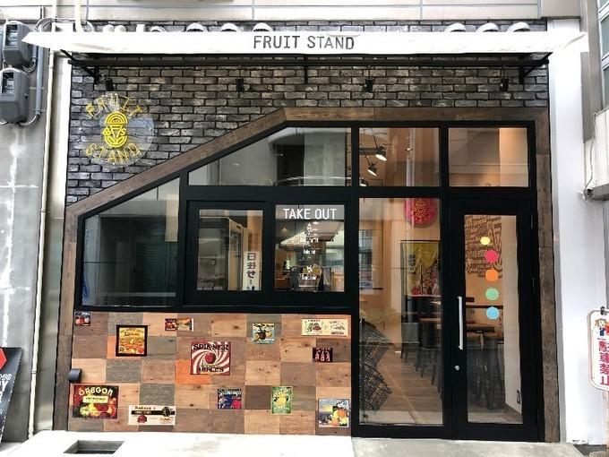 【西宮】季節ごとに変わるパフェやサワー!旬のフルーツにこだわる『FRUIT STAND』がオープン!