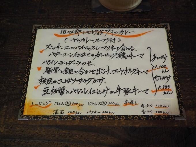 【下北沢】大阪スパイスカレーブームを牽引!東京進出『ヤム邸 シモキタ荘』が半端ない!