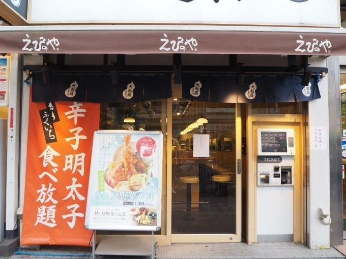 これで1000円!?デカ盛り天丼と明太子食べ放題『えびのや 高田馬場』で最強TKG発見!