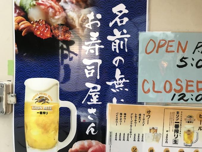 ブリが一貫10円だって!新宿の立ち食い寿司『名前のない寿司屋』が衝撃的!
