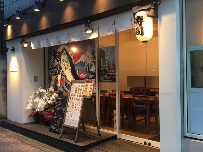 【月島】大トロも半額と驚異の価格!毎月開催の限定イベントでお得に寿司を楽しむ『鮨まとり』