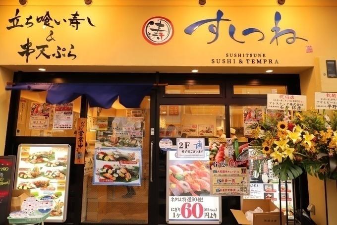 寿司1貫60円〜と超お得!職人が目の前で握る回らない寿司をお手軽に!御徒町『すしつね』