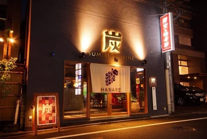 """【烏丸】旨味ぎっしり日本一の和牛とボトルワイン飲み放題!『炭火とワイン』の""""離れ""""で京を楽しむ"""
