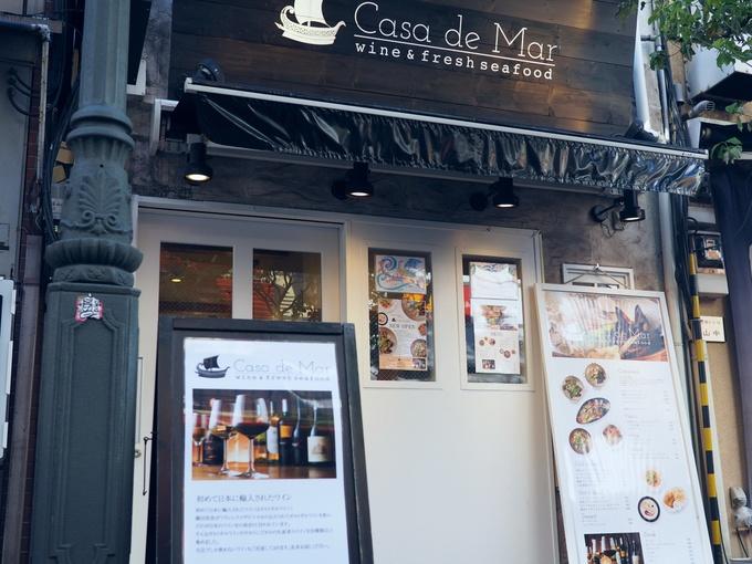 【閉店】ポルトガル料理って知ってる?専門店の本格メニューと現地直輸入のワインを『カサデマール』で!