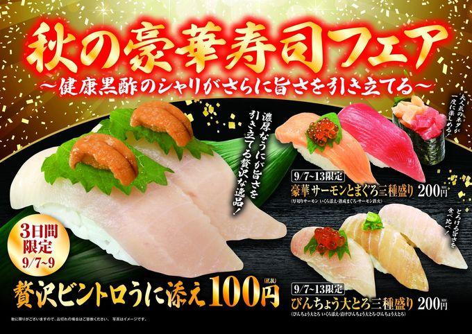 くら寿司で 秋の豪華寿司フェア 開催 贅沢 豪華なネタを見逃すな