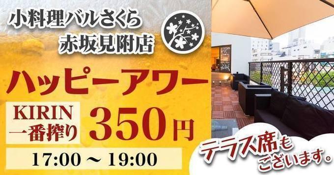 【赤坂】19時まで生ビール1杯350円!『小料理バルさくら』がハッピーアワー開催中