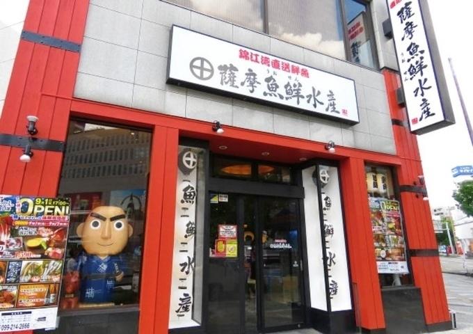 【鹿児島中央駅】さつま若しゃもに炙り明太子!九州各地の名物料理を味わい尽くそう『薩摩 魚鮮水産』