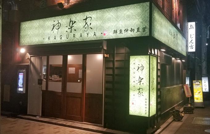 【湯島】生ウニの炙り牛寿司や産直の刺身でお酒が進む!今夜は『神楽家』で飲んで帰ろう。