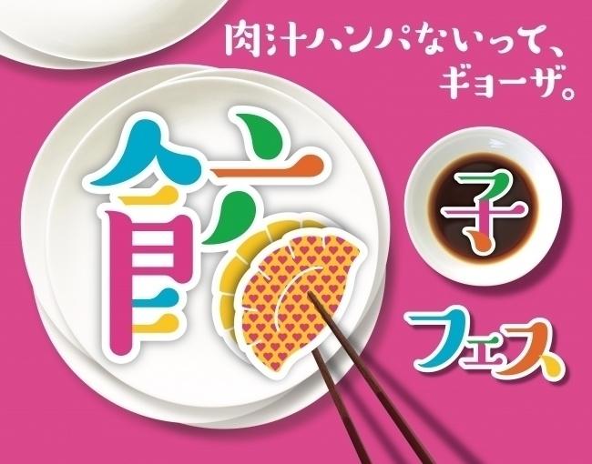 """10/31~『餃子フェス』開催!""""肉汁""""をテーマに集まった11の餃子を紹介"""