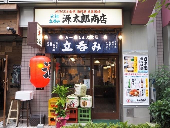 【恵比寿】40種日本酒が1,000円で飲み放題!サクッと立ち呑みするなら『源太郎商店』へ